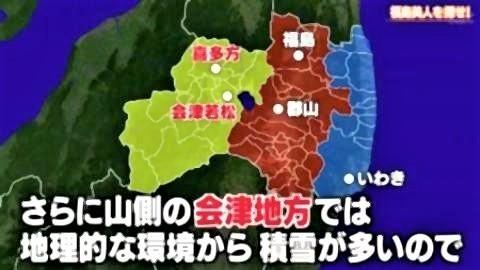 pict-会津地方.jpg