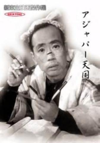 pict-伴淳三郎.jpg