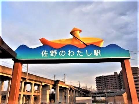 pict-佐野のわた.jpg