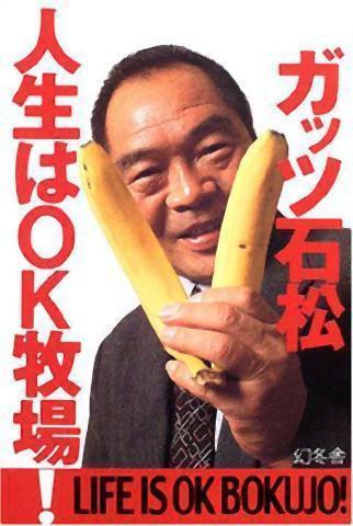 pict-元WBC世界ライト級チャンピオン「ガッツ石松」.jpg