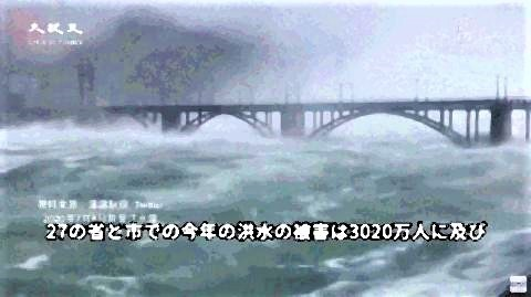 pict-全力放水三峡ダム、ダムと共産党のメンツを守るため犠牲になる長江沿岸.jpg