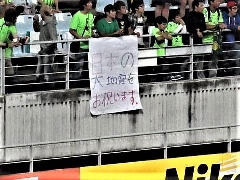 pict-全州で2011-9-27日のACL全北現代vsセレッソ大阪で、全北現代側のスタンド.jpg
