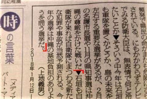 pict-八重山毎日新聞」が2018年1月12日.jpg