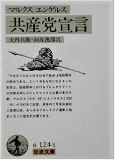pict-共産党宣言.jpg