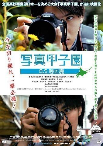pict-写真甲子園 0.5秒の夏.jpg