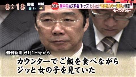 pict-前川前事務次官.jpg