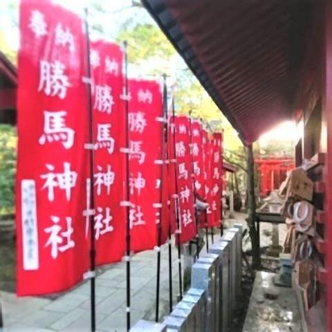pict-勝馬神社 (1).jpg