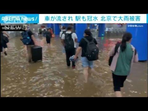 pict-北京で大雨被害.jpg