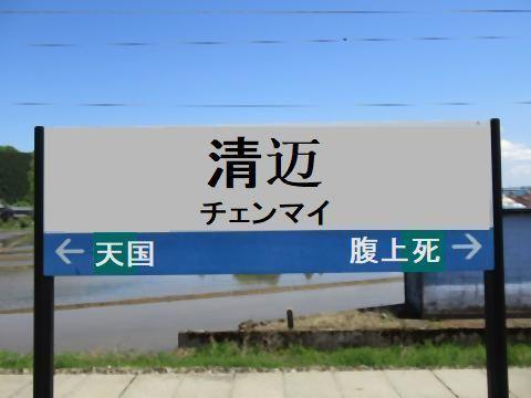 pict-北鯖江駅.jpg