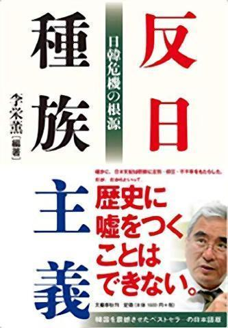 pict-反日種族主義 日韓危機の根源.jpg