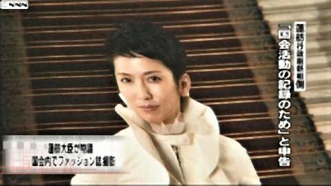 pict-国会内でファッション誌撮影 蓮舫氏.jpg