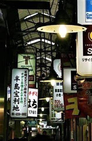 pict-大阪市鶴橋コリアタウン.jpg