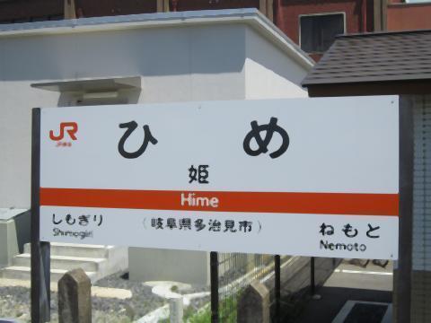 pict-姫駅2.jpg