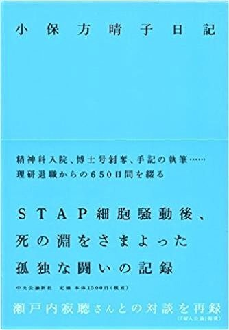 pict-小保方晴子日記2.jpg