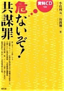 pict-小倉利丸.jpg