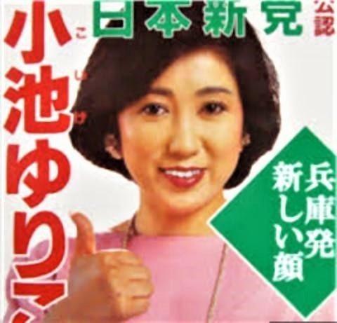 pict-小池百合子の若い頃.jpg