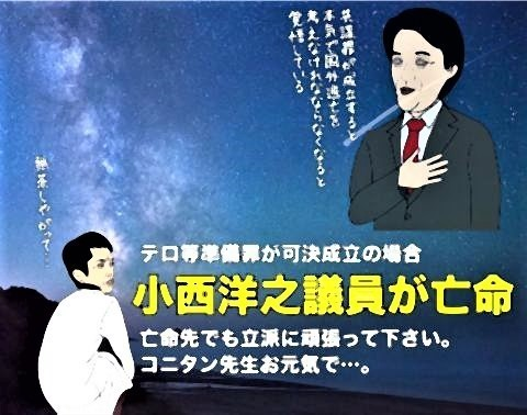 pict-小西ひろゆきの亡命.jpg