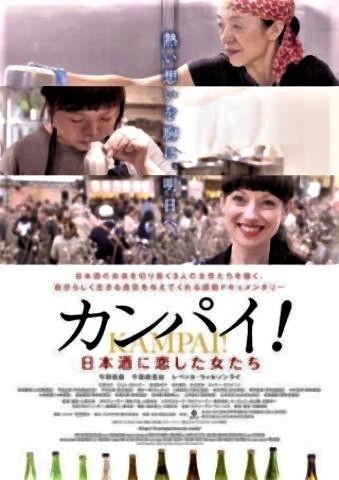 pict-小西未来監督の前作「カンパイ!世界が恋する日本酒.jpg