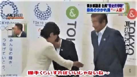 pict-川井都議会議長を批判。握手拒否.jpg