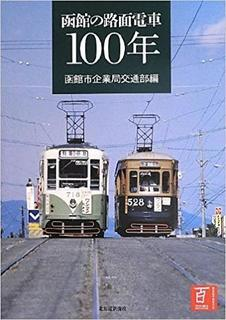 pict-年函館路面電車100周年記念2013.jpg