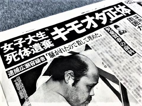 pict-広瀬晃一容疑者(35歳).jpg