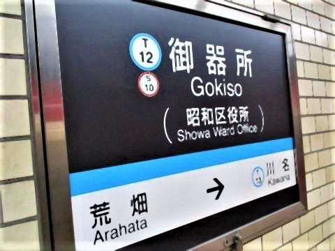pict-御器所駅2.jpg