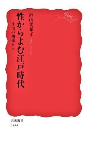 pict-性からよむ江戸時代.jpg