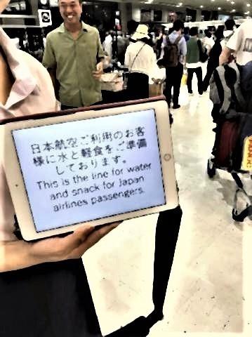 pict-成田空港の中も外も人々.jpg