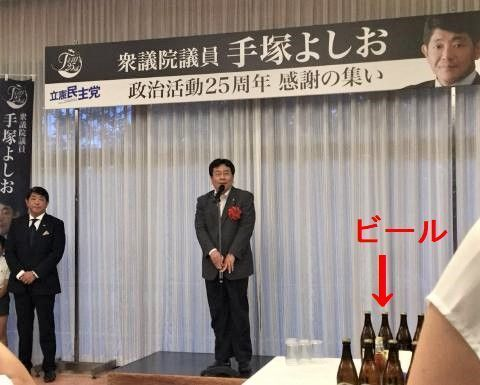 pict-手塚よしお衆議院議員.jpg