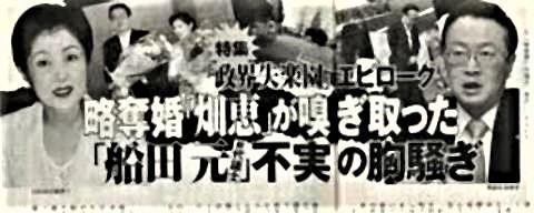 pict-政界失楽園の船田元.jpg