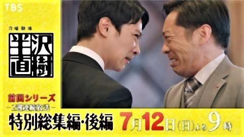 pict-日曜劇場『半沢直樹.jpg
