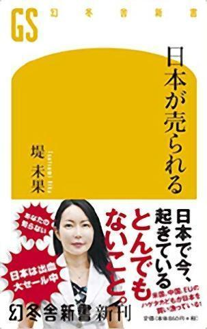 pict-日本が売られる (幻冬舎新書).jpg