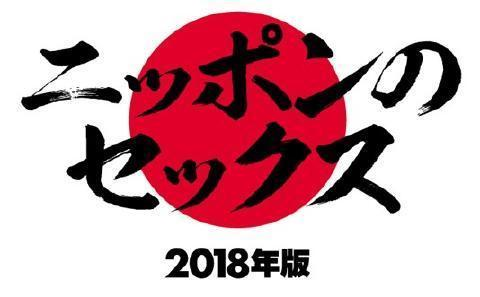 pict-日本のSEX..jpg