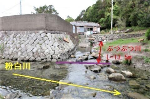 pict-日本一短い川 ぶつぶつ川2.jpg