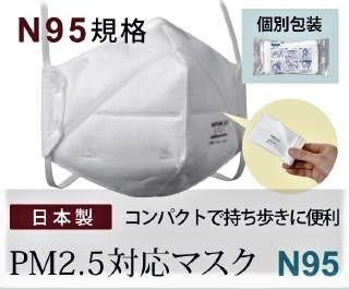 pict-日本製のPM2.5対応マスク.jpg