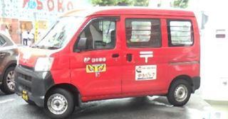 pict-日本郵便2.jpg