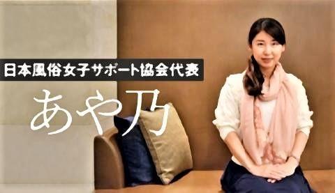 pict-日本風俗女子サポート協会2.jpg