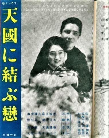 pict-映画「天国に結ぶ恋」.jpg