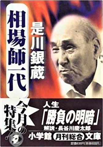 pict-是川銀蔵(投資家).jpg