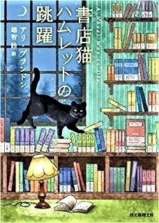 pict-書店猫ハムレットの跳躍 (創元推理文庫) .jpg