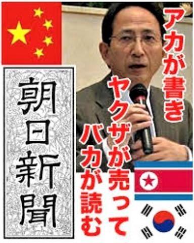 pict-朝日新聞2.jpg
