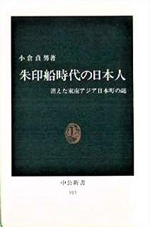 pict-朱印船時代の日本人.jpg