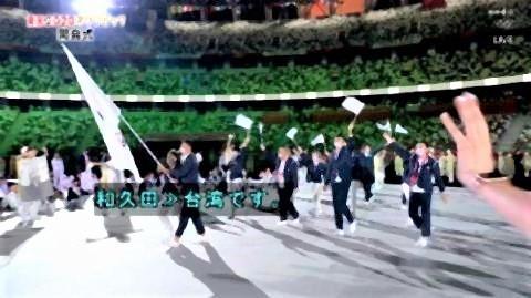 pict-東京2020オリンピック 開会式台湾.jpg