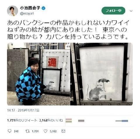 pict-東京にバンクシー4.jpg
