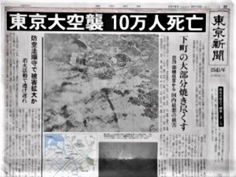 pict-東京大空襲.jpg
