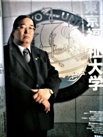 pict-東京福祉大学は創立者.jpg