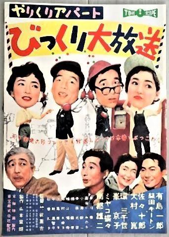 pict-東宝映画ポスター「やりくりア.jpg