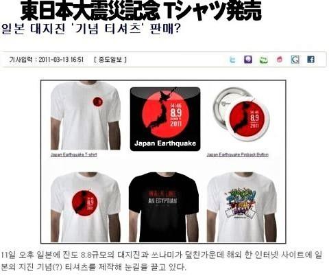 pict-東日本大震災記念Tシャツ.jpg