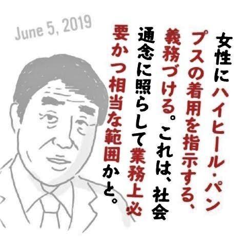 pict-根本匠厚生労働大臣の回答.jpg