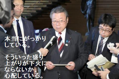 pict-桜田大臣学歴.jpg